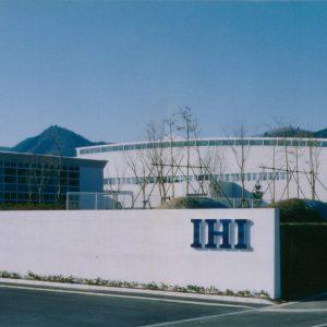 IHI 相馬工場の施工事例