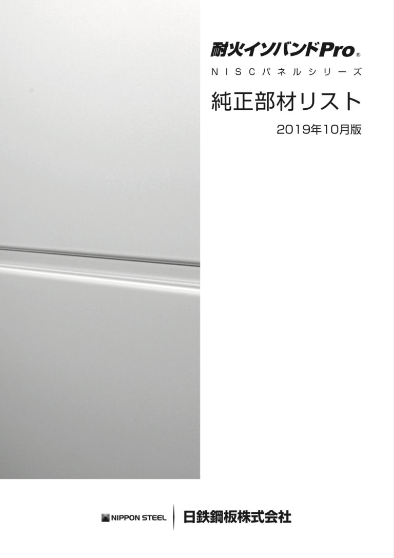 耐火イソバンドPro 純正部材リスト