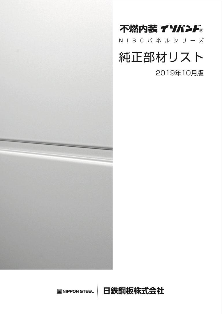 不燃内装イソバンド 純正部材リスト
