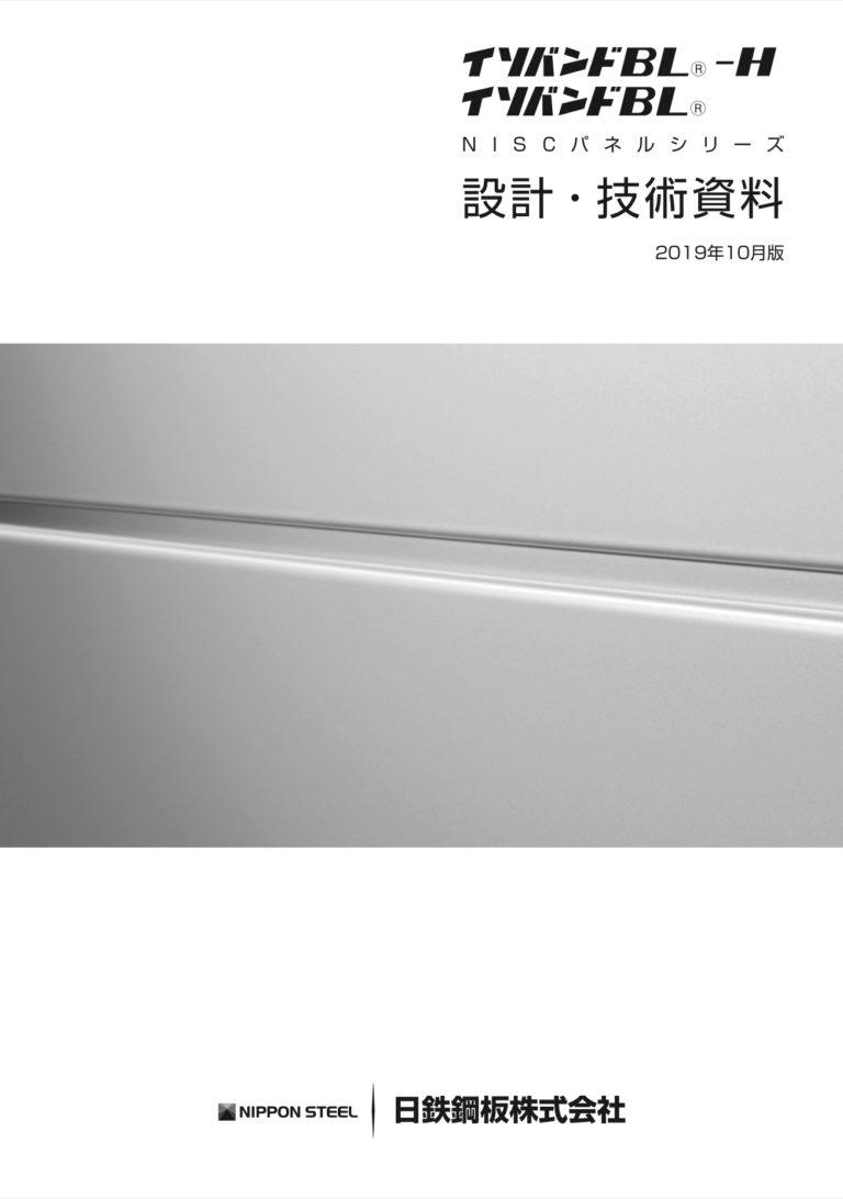 イソバンドBLの設計・技術資料