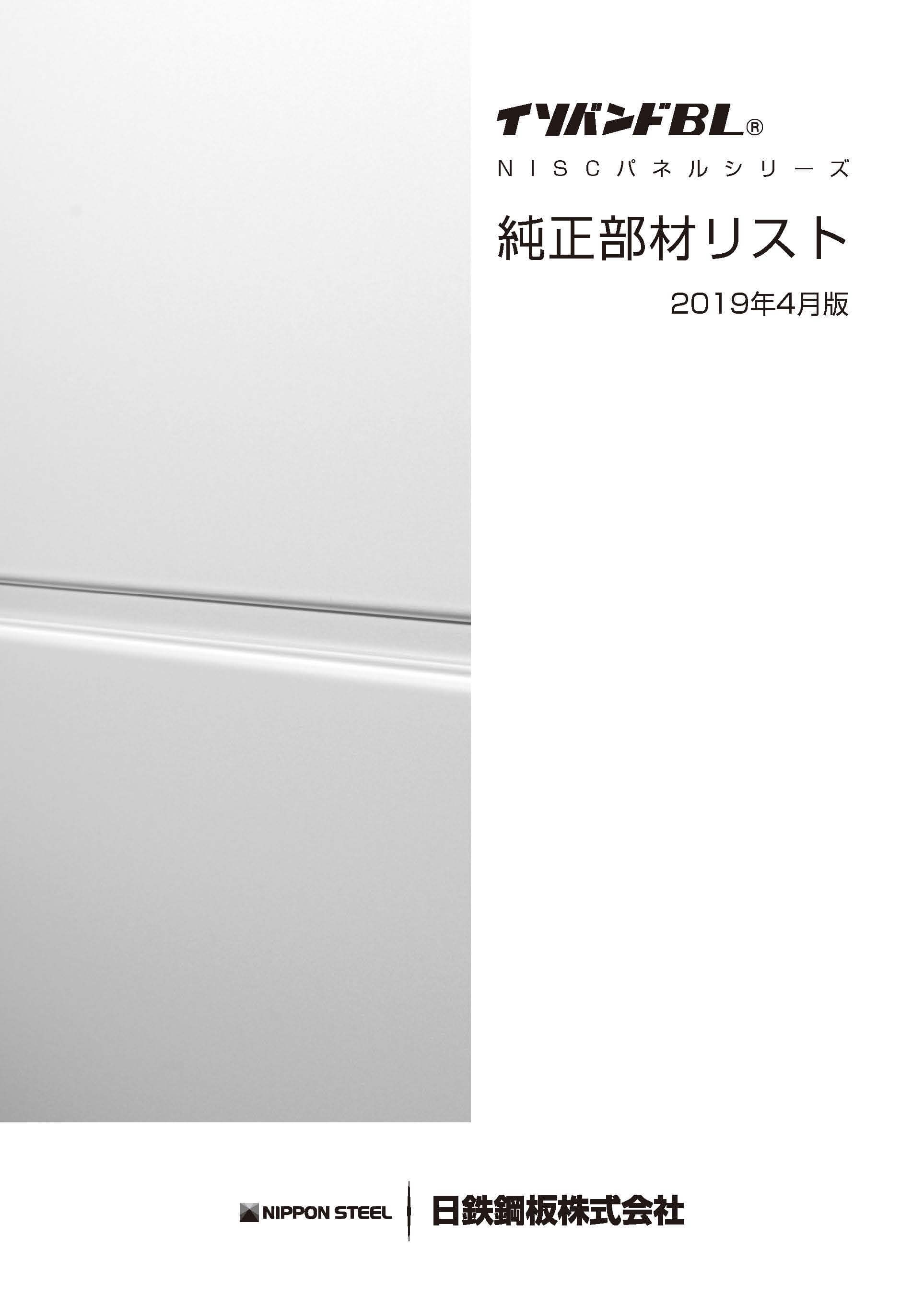 イソバンドBL-H 純正部材リスト