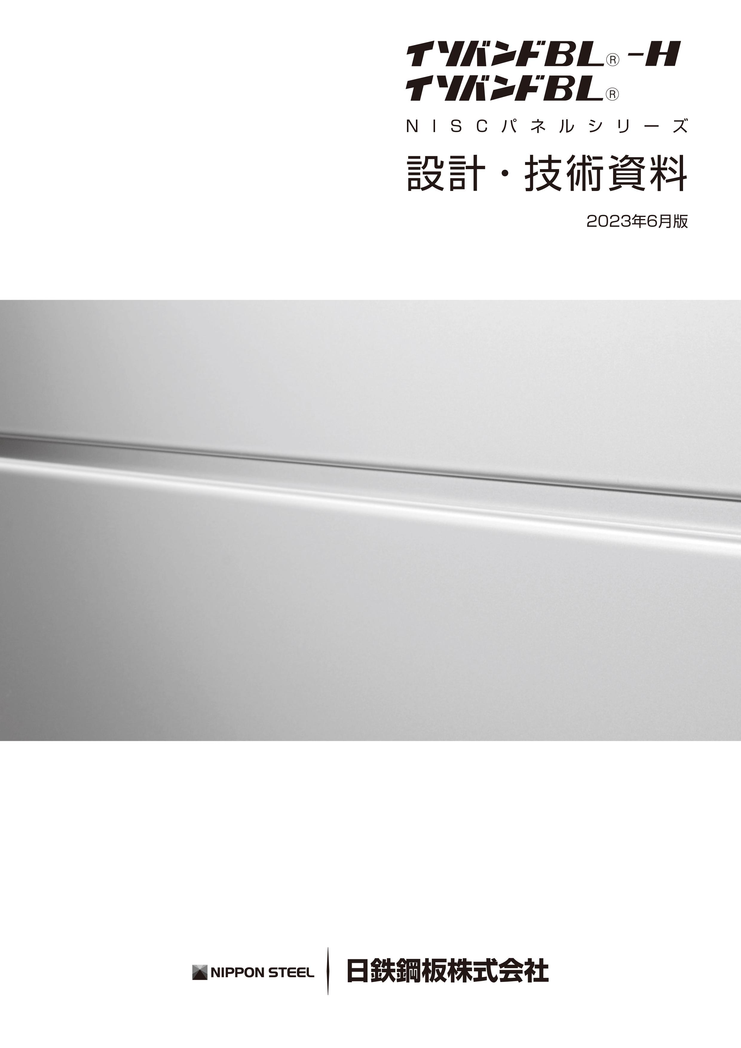 イソバンドBL-Hの設計・技術資料