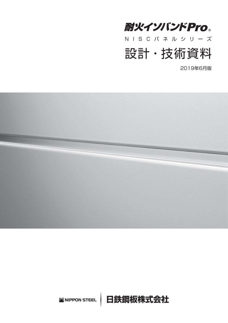 耐火イソバンドPRO 設計・技術資料