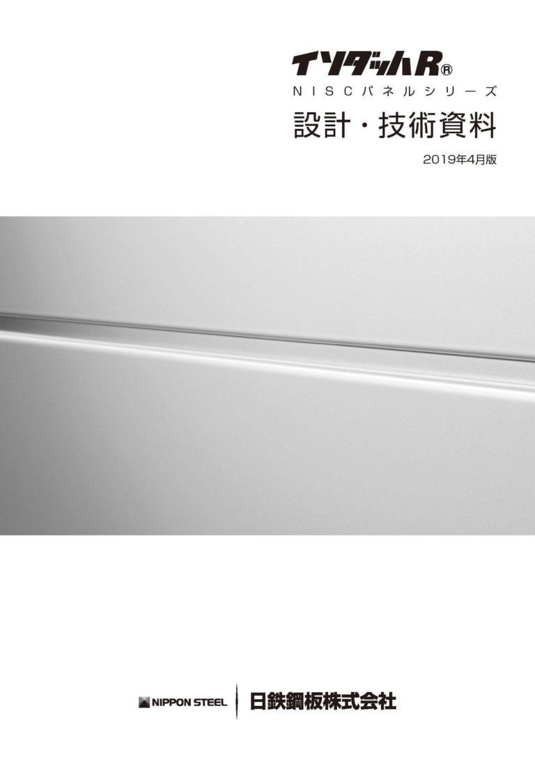 イソダッハRの設計・技術資料