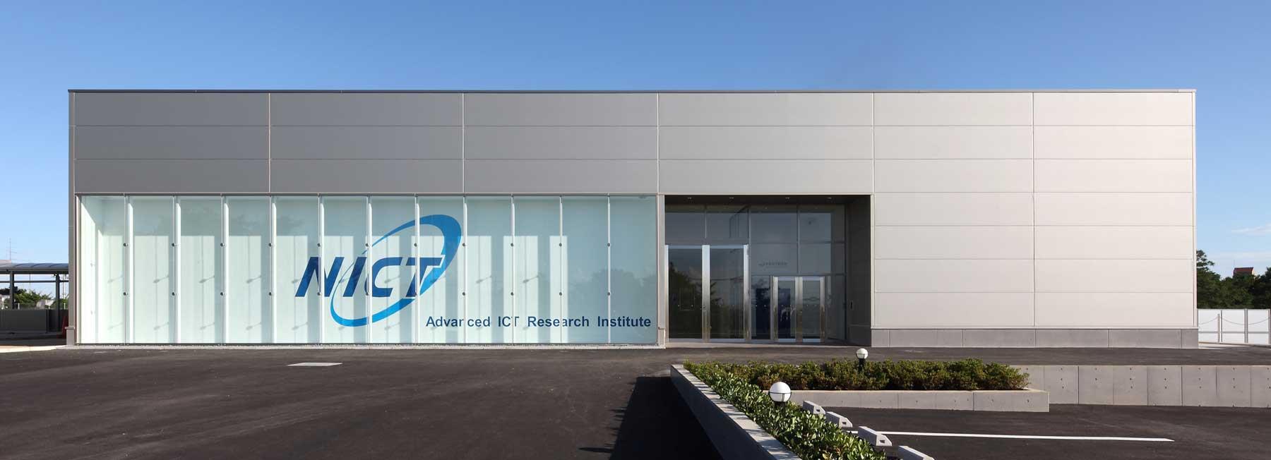 国立研究開発法人 情報通信研究機構 未来ICT研究所 クリーンルーム棟の施工事例