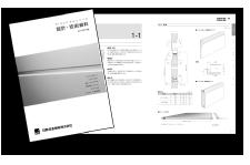 設計・技術資料