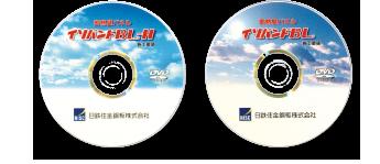 施工手順説明DVD